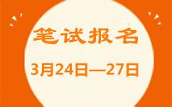 2016年山东公务员考试提前至3月24日—27日报名