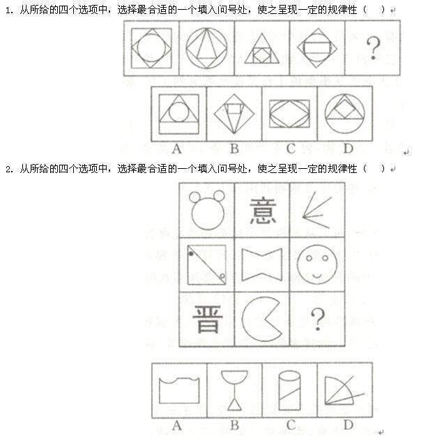 由题干图形可知,前一个图形的最里面的图形是下一个图形的最外边的图片