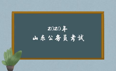 2020年山东公务员职位报考技巧及历年变革