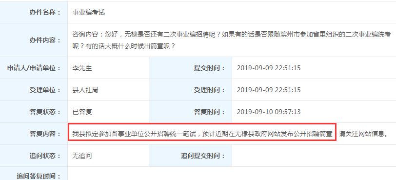 2019年滨州无棣县招考公告即将发布,参加统考!