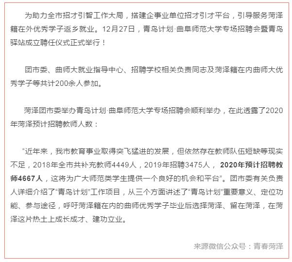 好消息!2020年菏泽预计招聘教师4667人!