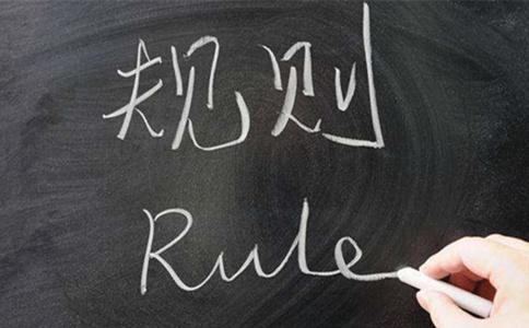 申论热点:规则意识