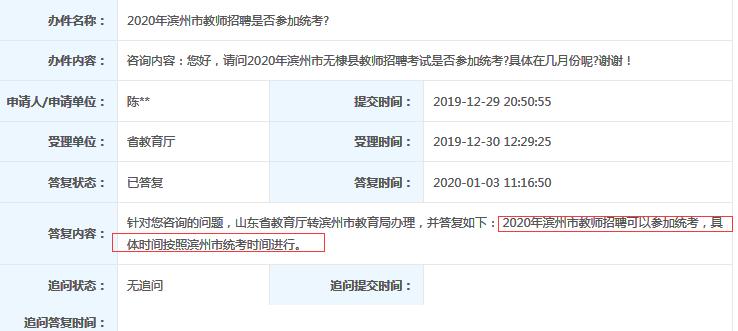 滨州教师参加2020山东事业单位统考吗 消息来了