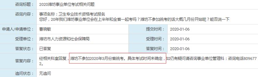 人社局回复:潍坊不参加2020年山东事业单位统考!