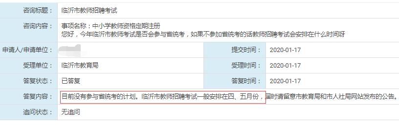 临沂教师不参加山东事业单位统考,4~5月安排招聘
