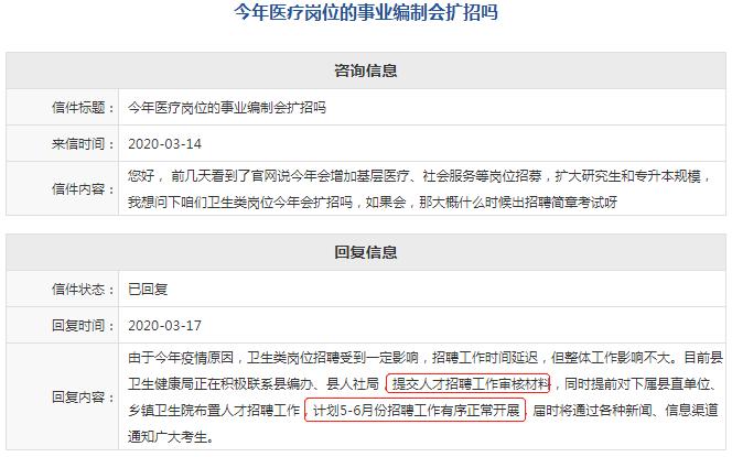 2020年聊城阳谷卫生类事业单位招聘5-6月开展