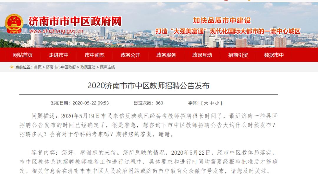 官宣:济南市中区教师招聘工作正在准备中!