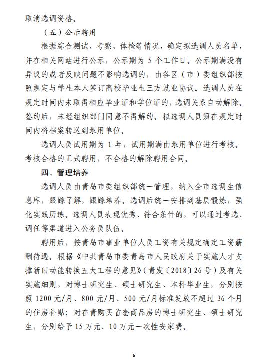 """济宁市公务员_2021年青岛""""青选计划""""面向青岛理工大学选调公告 - 山东公务员 ..."""
