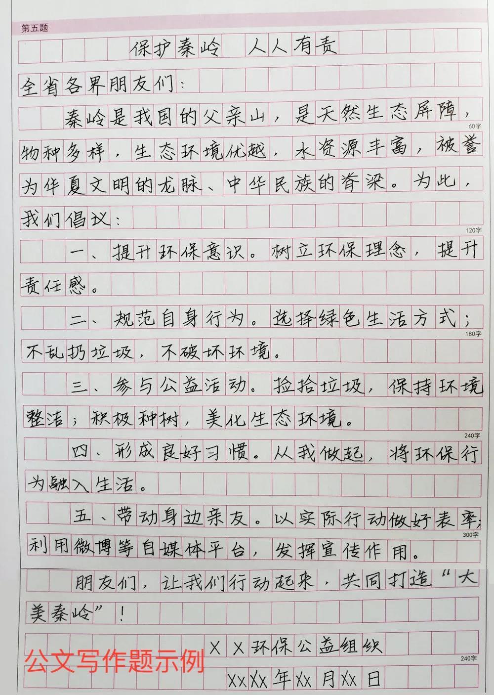 广东省考申论答题要注意书写规范,你写对没?