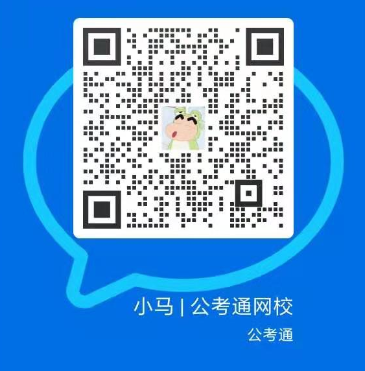 2021年广东省考面试早准备 线上1对1面试课程